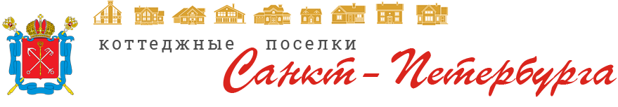 kottedzhnye-poselki-sankt-peterburga
